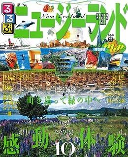 るるぶニュージーランド (るるぶ情報版 D 5)