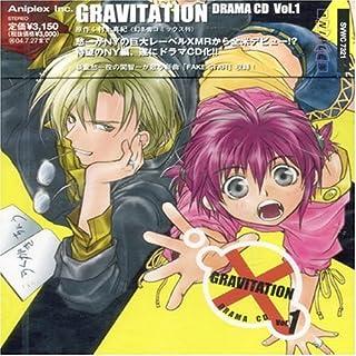 グラビテーション ドラマCD Vol.1