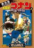 名探偵コナン 絶海の探偵 (上) (少年サンデーコミックス ビジュアルセレクション)
