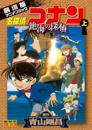 名探偵コナン 絶海の探偵 (上) (少年サンデーコミックス ビジュアルセレクション)の詳細を見る