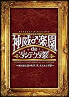 2015神威♂楽園 de ダシテクダ祭~みんなの想いをダ、ダ、ダシテクダ祭~ [DVD]