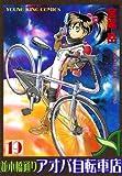並木橋通りアオバ自転車店 19巻 (ヤングキングコミックス)