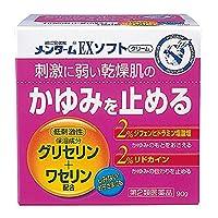 【第2類医薬品】メンターム EXソフト 90g ×3