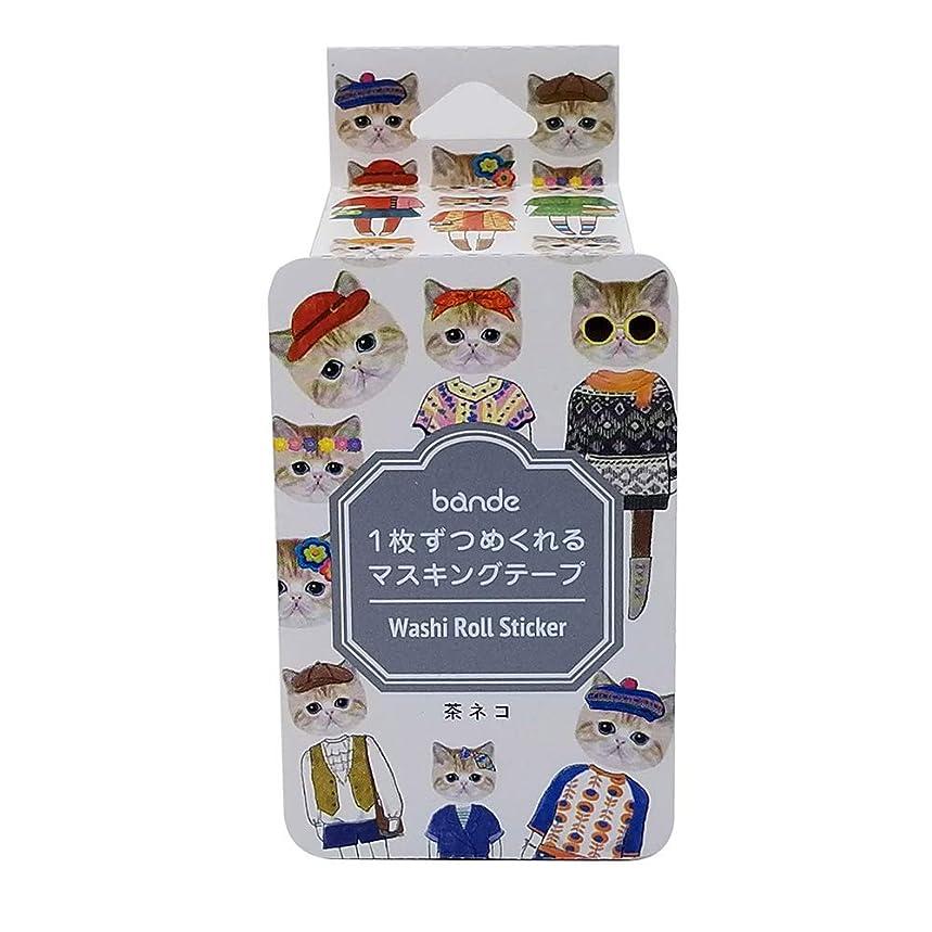 Bande Set of 3 Masking Roll Cat Sticker Masking Tape Folklore Brown Cat for Scrapbooking DIY (BDA212)