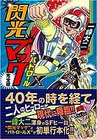 閃光マック+パトロールX〔完全版〕 (マンガショップシリーズ (131))