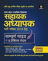 Uttar Pradesh Prathmik Vidhyalyay Sahayak Adhyapak Bharti Pariksha 2018