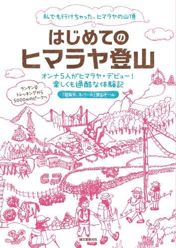 はじめてのヒマラヤ登山: オンナ5人がヒマラヤ・デビュー! 楽しくも過酷な体験記
