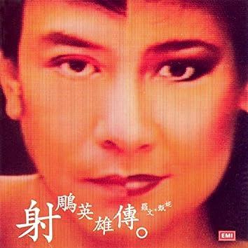 Roman Tam Ji Nian Quan Ju Vol.8: The Legend Of The Condor Heroes