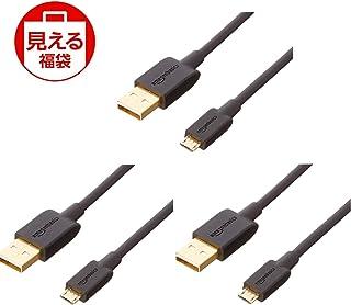 【中身が見える福袋2020】Amazon ベーシック USBケーブル (2.0タイプAオス - マイクロBケーブル) 3本セット(0.9m、1.8m、3m)ブラック