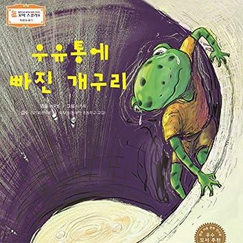 Young Scholastic Philosophy Tale - Frog in the Milk Bucket