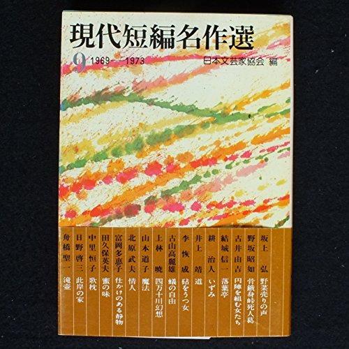 現代短編名作選〈9〉1969~1973 (1980年) (講談社文庫)
