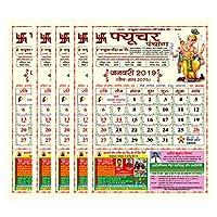 Saral Hastrekha Upay Vichar Book (H)