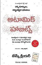 Atomic Habits (Telugu)(Telugu)