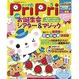 PriPri 2015年 5月号 [雑誌]
