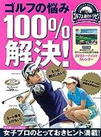 ゴルフの悩み100%解決! (プレジデントムック ALBA TROS-VIEW)