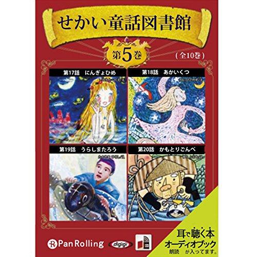 『せかい童話図書館 第5巻』のカバーアート