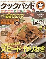 クックパッドmagazine! Vol.3 (TJMOOK)