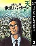 妖怪ハンター 2 天の巻 (ヤングジャンプコミックスDIGITAL) - 諸星大二郎