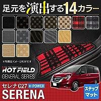 Hotfield 日産 セレナ C27 e-POWER サイドステップマット チェックグレー