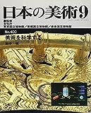 日本の美術 (No.400) 美術を科学する