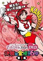 ももクロChan DVD -Momoiro Clover Channel- 決戦は金曜ごご6時! vol.1