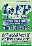 1級FP技能検定 実技試験(資産設計提案業務)精選過去問題集 2021年版