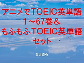 Anime TOEIC English words 1 to 67 and Fluffy TOEIC the set of ebook for studying TOEIC with sentences of Japanese animation characters and with the word Fluffy (Japanese Edition)