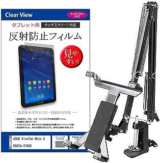 メディアカバーマーケット ASUS ASUS VivoTab Note 8 R80TA-3740S【8インチ(1280x800)】機種用 【クランプ式 アームスタンド と 反射防止液晶保護フィルム のセット】 デスク天板に取付
