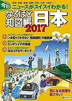 なるほど知図帳 日本 2017 (地図帳 | マップル)