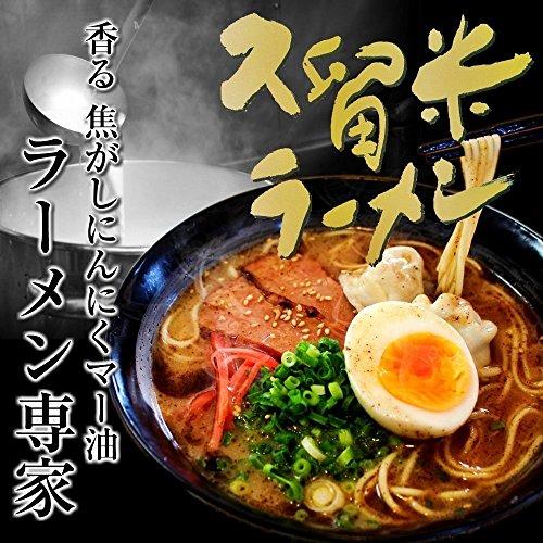 七味フーズ 焦がしニンニクのマー油付き 熊本風ラーメン専家(8人前)