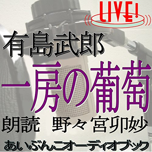 『一房の葡萄(アイ文庫LIVE収録版)』のカバーアート