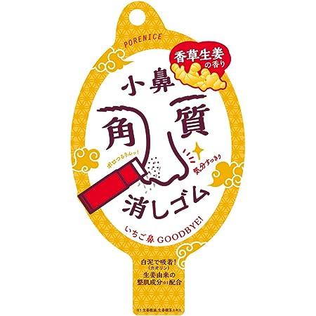 ポアナイス 小鼻角質消しゴム 香草生姜の香り 1個
