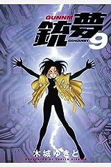 銃夢(9) Kindle版