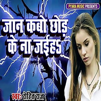 Jaan Kabo Chhod Ke Na Jaiha