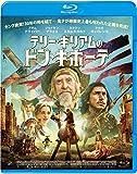 テリー・ギリアムのドン・キホーテ[Blu-ray/ブルーレイ]