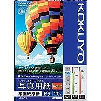 コクヨ インクジェット 写真用紙 印画紙原紙 高光沢 B5 20枚 KJ-D12B5-20 Japan