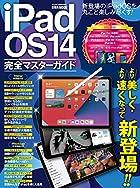 iPadOS14完全マスターガイド