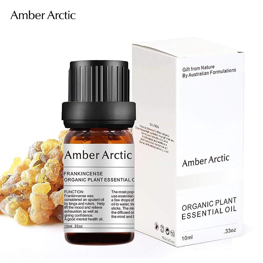 暴露ストラトフォードオンエイボン応答AMBER ARCTIC フランキンセンス エッセンシャル オイル ディフューザー 用 100%ピュア フレッシュ オーガニック 植物 療法 フランキンセンス オイル 10ml / 0.33oz