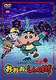 クレヨンしんちゃん外伝 シーズン4 お・お・お・のしんのすけ[DVD]