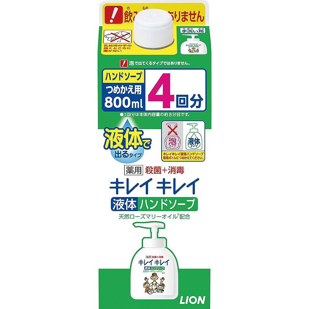 返還割り当てるカストディアン(医薬部外品)【大容量】キレイキレイ 薬用 液体ハンドソープ 詰め替え 特大 800ml