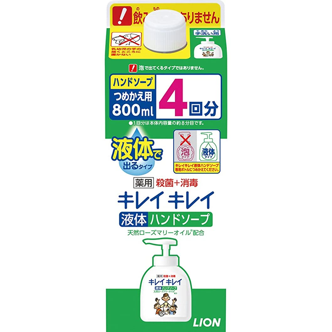 フリース可能安定(医薬部外品)【大容量】キレイキレイ 薬用 液体ハンドソープ 詰め替え 特大 800ml