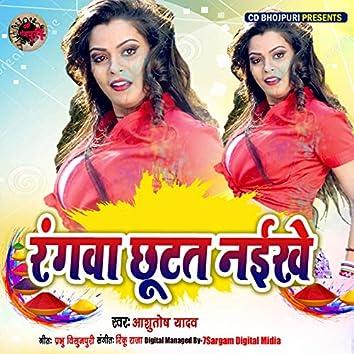 Rangwa Chhutat Nayikhe - Single