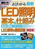 図解入門よくわかる最新LED照明の基本と仕組み[第2版] (How‐nual Visual Guide Book)