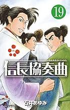 信長協奏曲 (19) (ゲッサン少年サンデーコミックス)
