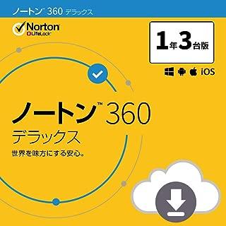 ノートン 360 デラックス セキュリティソフト(最新)|1年3台版|オンラインコード版|Win/Mac/iOS/Android対応