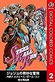 ジョジョの奇妙な冒険 第7部 カラー版 2 (ジャンプコミックスDIGITAL)