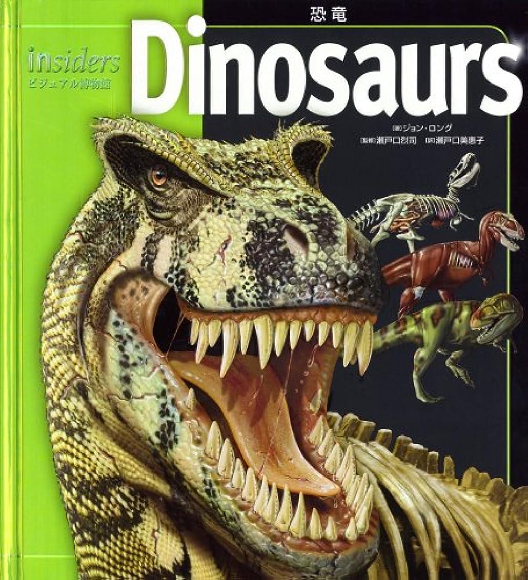 暴露するスケジュールマージディノサウルス 恐竜 (insidersビジュアル博物館)