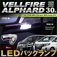 アルファード ヴェルファイア バックランプ T16 CREE LED 30W効率 2個セット GGH AGH AYH 30 系 ALPHARD VELLFIRE