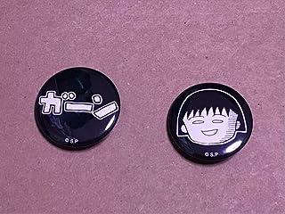 さくらももこ ちびまる子ちゃん 原作 バッジ 品 日本製 MADE IN JAPAN さくらプロダクション 日本アニメーション