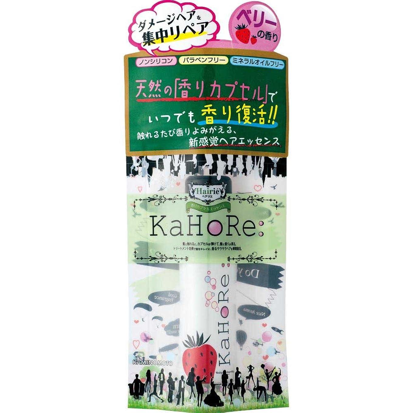 ありがたいトリプルレトルトヘアリエ KaHoRe ヘアエッセンス ミックスベリーの香り 30g